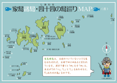 sieshima map(omote)
